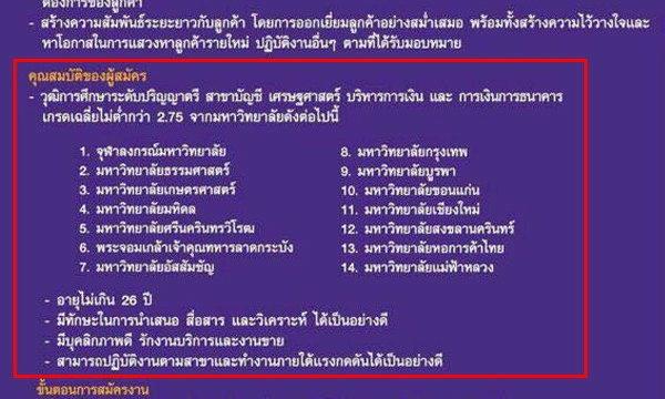 ธนาคารดังรับพนง.ตามมหา′ลัย นักวิชาการชี้ สะท้อนระบบการศึกษาไทยล้มเหลว