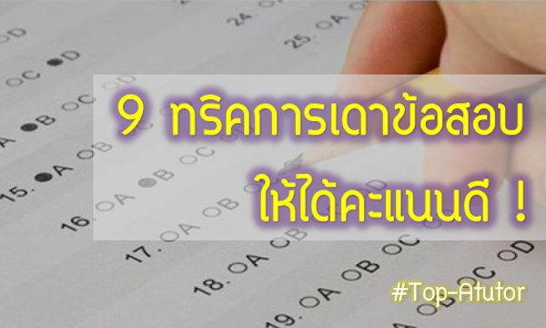 9 ทริคการเดาข้อสอบให้ได้คะแนนดี