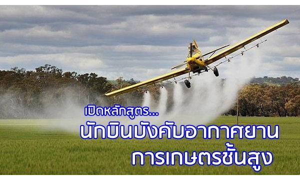 ราชมงคลอีสานเปิดหลักสูตรนักบินบังคับอากาศยานการเกษตรชั้นสูง