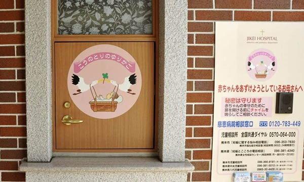 """10 ปีกับ """"ตู้ทิ้งเด็ก"""" อย่างเป็นทางการในญี่ปุ่น"""