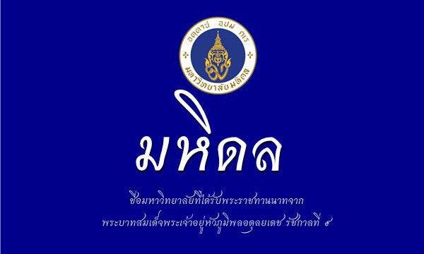 10 มหาวิทยาลัย ที่ได้รับพระราชทานชื่อ จากในหลวง ร.9