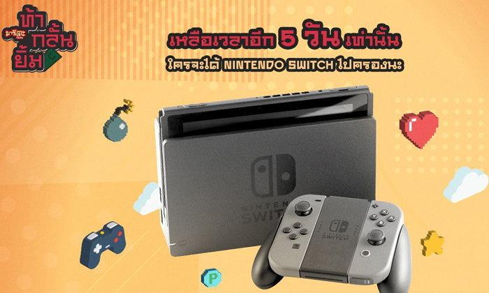 กลั้นยิ้มเดี๋ยวนี้! ถ้าไม่อยากพลาด Nintendo Switch ไปนอนกอด! ลุ้นเป็นผู้โชคดีโค้งสุดท้ายกับมาชิตะ