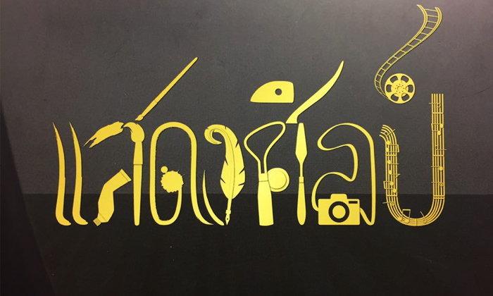 """เปิดตัว """"ยุวศิลปิน ทั้ง 4 สาขา"""" ภายใต้ โครงการรางวัลยุวศิลปินไทย 2560"""