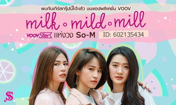 สามสาวเสียงใส  So-M กับการรวมต่างสไตล์ที่ลงตัว บอกเลย..เกิร์ลกรุ๊ปไทยไม่แพ้ชาติใดในโลก
