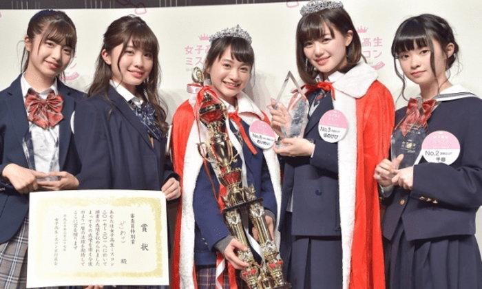 ประกาศแล้ว นักเรียน ม.ปลาย ที่น่ารักที่สุดในญี่ปุ่น ประจำปี 2017-2018