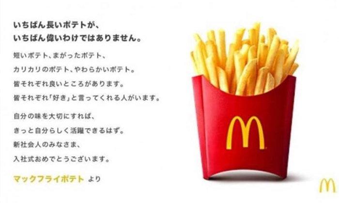 """""""ทุกคนมีดีต่างกันเหมือนเฟรนช์ฟรายส์"""" ข้อคิดเจ๋งๆจากแมคโดนัลด์ญี่ปุ่น"""