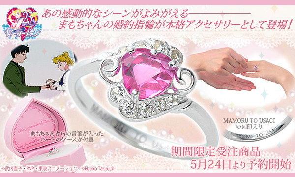 """แฟนๆ เซเลอร์มูนห้ามพลาด """"แหวนหมั้นของมาโมรุ"""""""