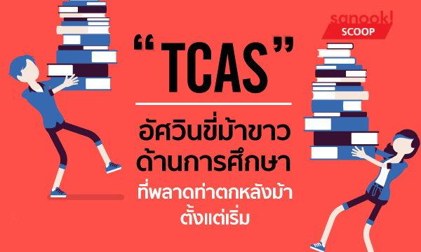 """""""TCAS"""" อัศวินขี่ม้าขาวด้านการศึกษา ที่พลาดท่าตกหลังม้าตั้งแต่เริ่ม"""