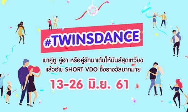 VOOV แจกมันส์...แค่มาเป็นคู่โชว์สเต็ปแดนซ์ในแคมเปญ #Twinsdance