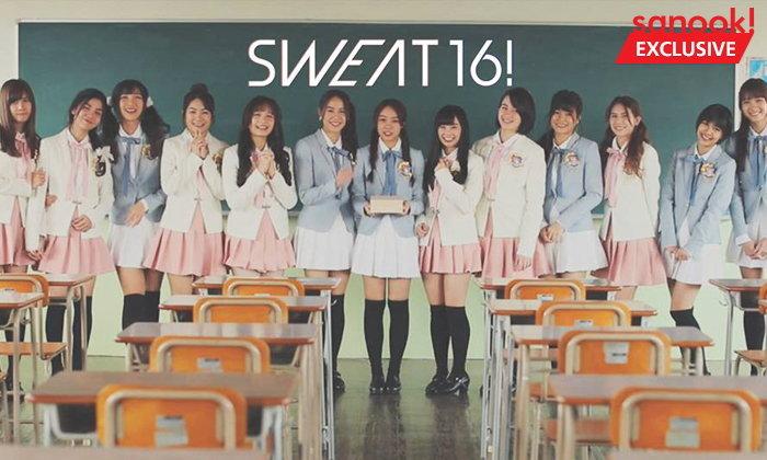 """ต้นแบบความเป็นไอดอล สาวๆ """"Sweat16"""" แต่ละคน จะเป็น """"ไอดอล"""" สายไหนกันบ้าง ?"""
