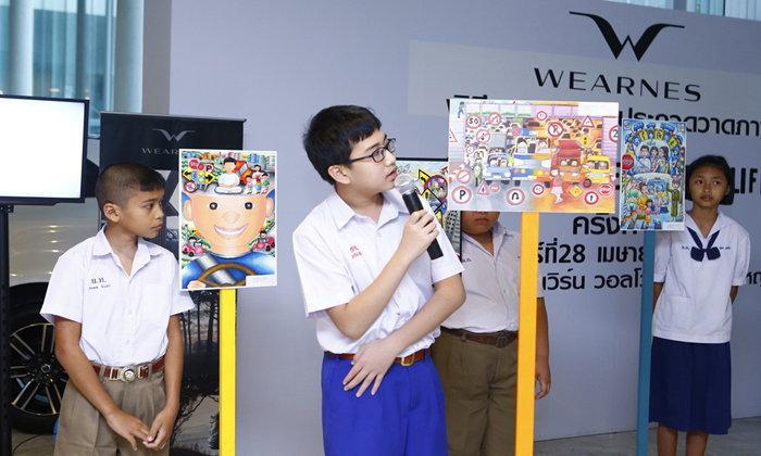 """""""เวิร์นส์"""" ปลูกจิตสำนึกเด็กไทย  ห่วงใย ความปลอดภัยบนท้องถนนผ่านศิลปะ"""