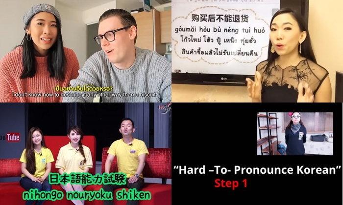 """ชี้เป้า """"Youtube Channels"""" ให้ความรู้ สุดเจ๋ง ที่น่ากดติดตามไปเรียนออนไลน์"""