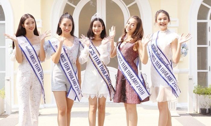 5 สาว ตัวแทนมิสทีน ไทยแลนด์ แจกความสดใส พร้อมอวยพรปีใหม่ 2019