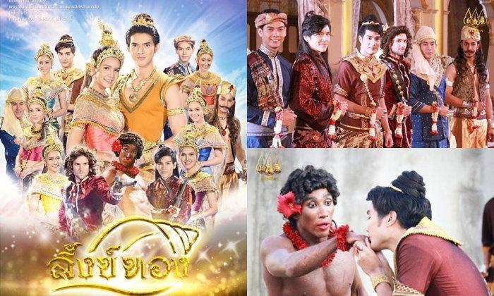 5 เหตุผลที่ละครพื้นบ้านยังครองใจคนไทย ช่วงเช้าวันหยุด