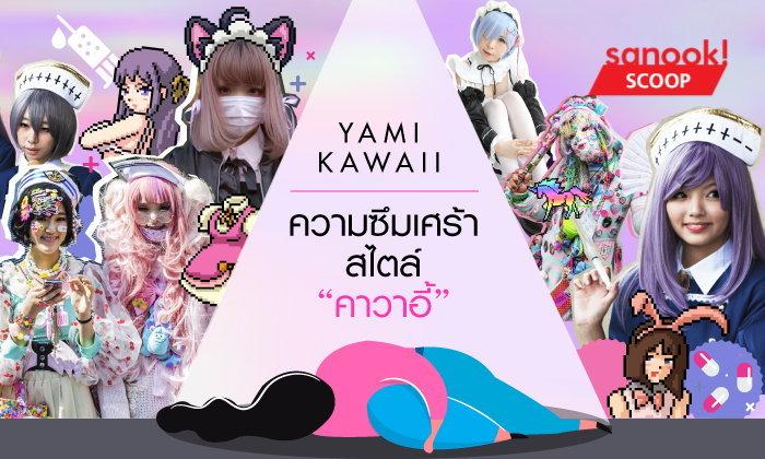 """Yami Kawaii ความซึมเศร้าสไตล์ """"คาวาอี้"""""""