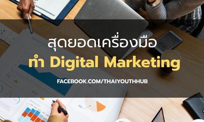สุดยอดเครื่องมือ ใช้สำหรับทำ Digital Marketing