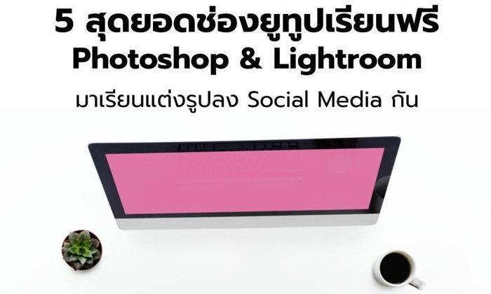 เรียนรู้ Photoshop ที่บ้านได้อย่างมีประสิทธิภาพผ่าน 5 ช่อง Youtube