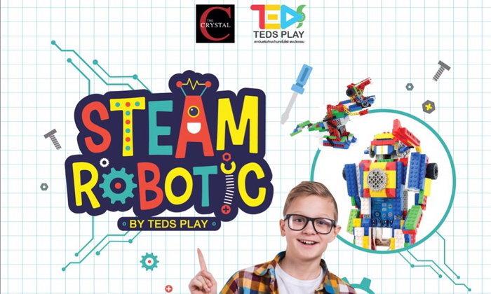 """ชวนน้องๆ ร่วมประกอบหุ่นยนต์ """"The Crystal STEAM Robotic by TEDS PLAY"""""""