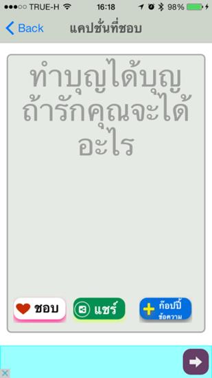 App iOS : แคปชั่นโดนๆ ข้อความสำหรับโพสสถานะเฟสบุ๊คและไลน์