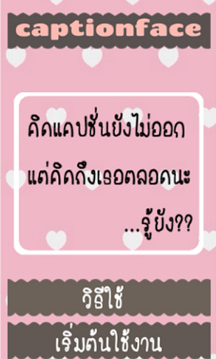 App Android : แคปชั่น