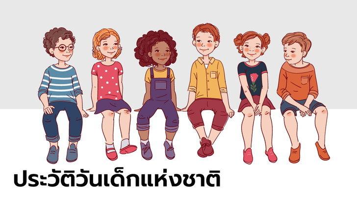 ประวัติวันเด็กแห่งชาติ วันเด็กแห่งชาติ