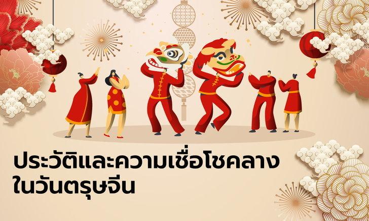 วันตรุษจีน 2564 ประวัติวันตรุษจีน หรือปีใหม่จีน