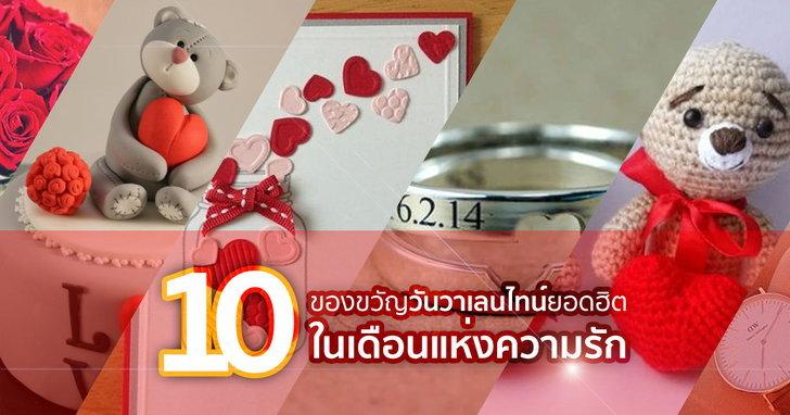 10 ของขวัญวาเลนไทน์ Valentine's Day ที่คู่รักนิยมให้กันเพื่อแทนใจ