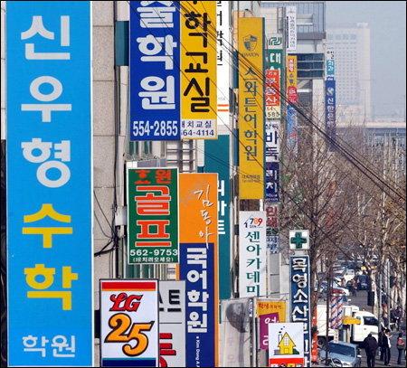 เกาหลีใต้: ความปราชัยของการศึกษา ชัยชนะของรร.กวดวิชา พันธนาการที่สะบัดไม่หลุดของเยาวชน