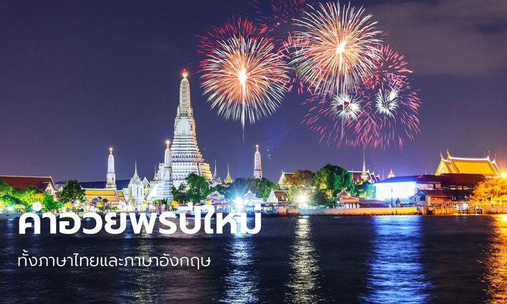 คำอวยพรปีใหม่ 2564 ทั้งภาษาไทย และ ภาษาอังกฤษ แบบสั้นๆ