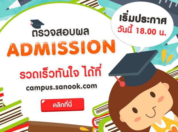ประกาศผลแล้ว แอดมิชชั่น admission 57