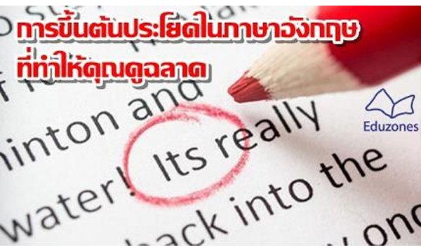 การขึ้นต้นประโยคในภาษาอังกฤษที่ทำให้คุณดูฉลาด