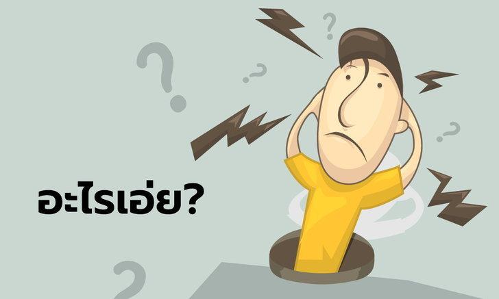 คำถามกวนๆ ฮาๆ บั่นทอนสติปัญหา