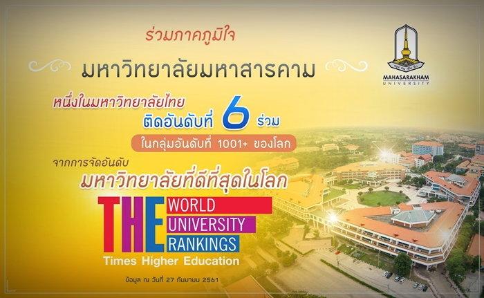 ม.มหาสารคาม ปลื้ม ติดโผ THE จัดอันดับมหาวิทยาลัยที่ดีที่สุดของโลก