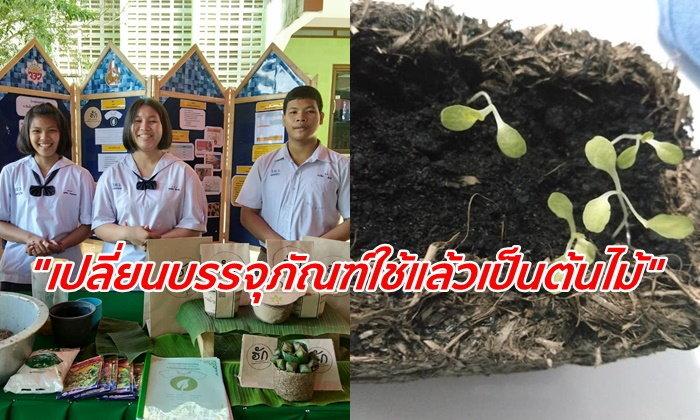 เด็กไทยไม่ธรรมดา นักเรียนระยองคิดบรรจุภัณฑ์ช่วยโลก ได้รางวัลระดับชาติ