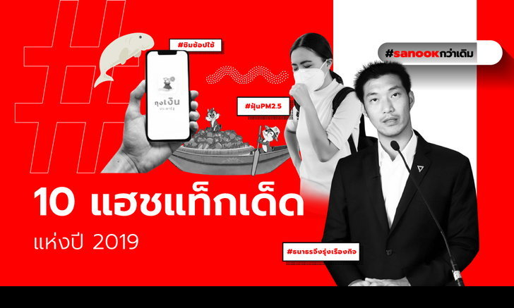 """""""แฮชแท็กเด็ด 2019"""" มาย้อนรอยดูกันหน่อยว่า ปีที่ผ่านมาประเทศไทยเราเจออะไรบ้าง"""