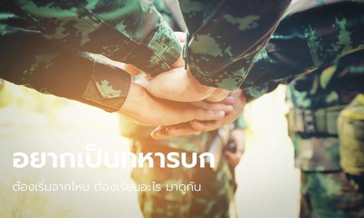"""""""อยากเป็นทหารบก"""" ต้องเรียนอะไร เปิดเส้นทางการเรียนสำหรับผู้ใฝ่ฝันอยากเป็นทหารบก"""