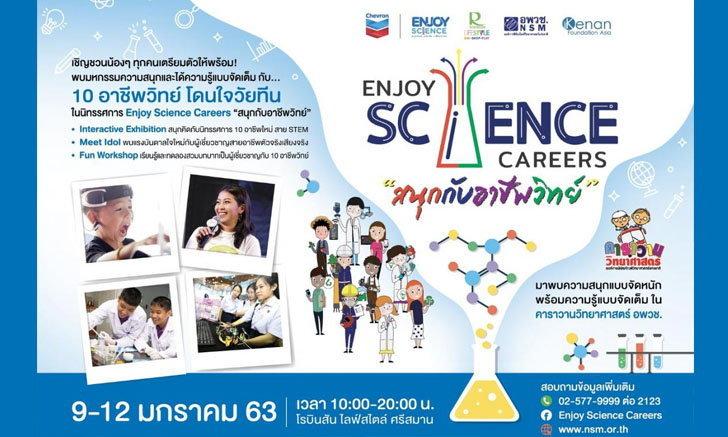 """ชวนสนุกกับนิทรรศการ """"Enjoy Science Careers: สนุกกับอาชีพวิทย์ 3""""  9 - 12 ม.ค.นี้"""