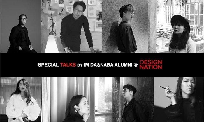 งาน TALKS ศิษย์เก่าจาก มารังโกนี่ โดมุส เเละนาบาที่งาน Design Nation