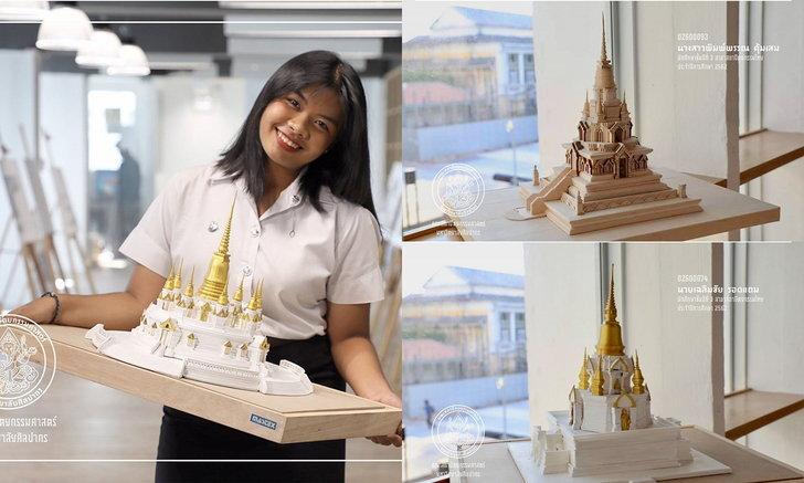 """สมกับเป็นเด็กศิลปากร รวม """"ผลงานออกแบบเจดีย์"""" ของนักศึกษาคณะสถาปัตยกรรมศาสตร์"""