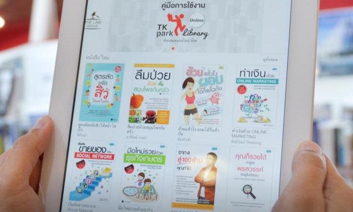 TK Park ร่วมสร้างปัญญาสู่สังคมด้วยอีบุ๊ก อ่านฟรี 16,000 เล่ม ช่วงโควิด-19 ระบาด