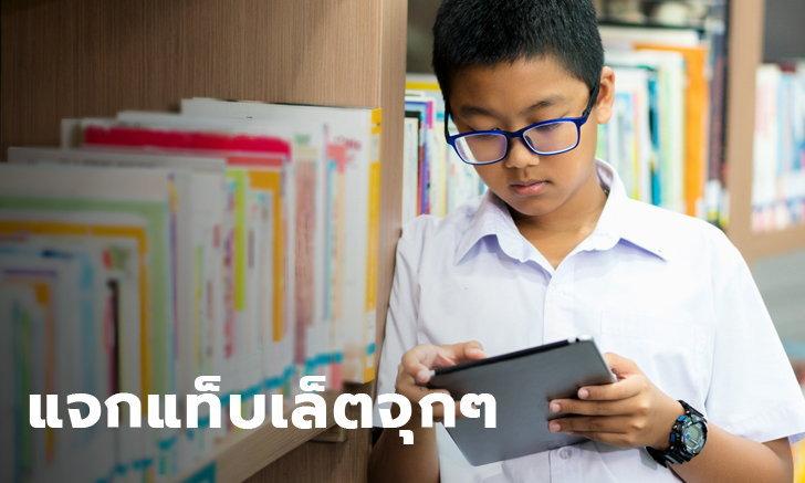 นายกชูไฟเขียว ศธ. เตรียมสั่งซื้อ แจกแท็บเล็ต ให้นักเรียนพร้อมเรียนออนไลน์เปิดเทอม