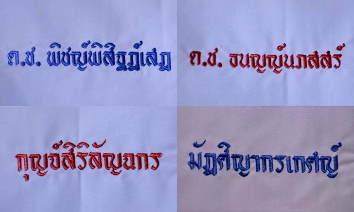 รวมชื่อเด็กไทยยุคใหม่ แบบว่าจะชื่อเรียกยากไปไหน ถามจริงๆ