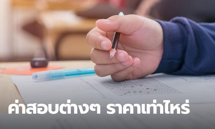 รวมการสอบ และค่าใช้จ่ายในการสอบที่น่าสนใจ เอาไว้ใส่พอร์ตยื่นเข้ามหาวิทยาลัย