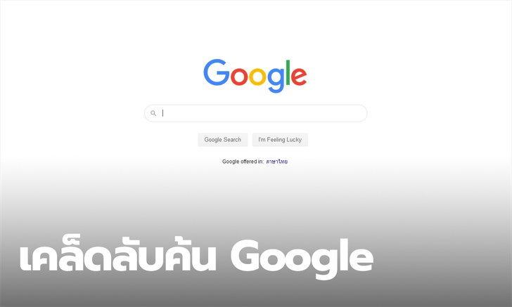 ค้น Google แบบเทพ เคล็ดลับค้น Google แบบยังไงก็เจอสิ่งที่เราต้องการ