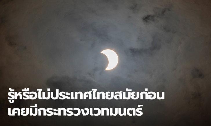 ทำความรู้จัก กระทรวงแพทยาคม หรือ กระทรวงเวทมนตร์ ของไทยในอดีต