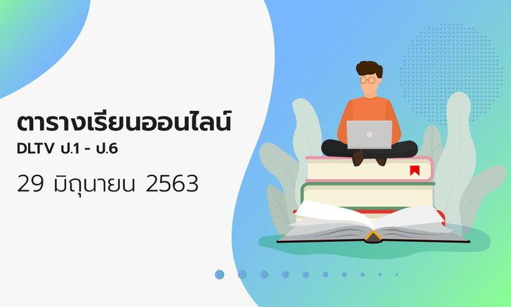 ตารางเรียนออนไลน์ ชั้นประถม 1 - 6 วันที่ 29 มิถุนายน 2563 ช่อง DLTV