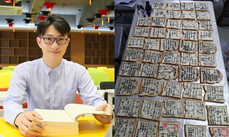 น่ารัก! ครูเขียนสูตรฟิสิกส์บนแผ่นขนมปังให้นักเรียนไปสอบ แบบโดราเอมอน