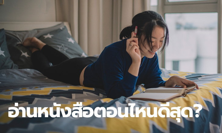 อ่านหนังสือตอนไหนถึงจะจำเนื้อหาได้ดี ตอนเช้า หรือว่า ตอนกลางคืน
