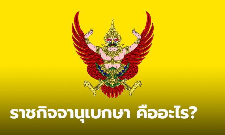 ราชกิจจานุเบกษา คืออะไร รวมข้อมูลน่ารู้ ราชกิจจานุเบกษา ของไทย