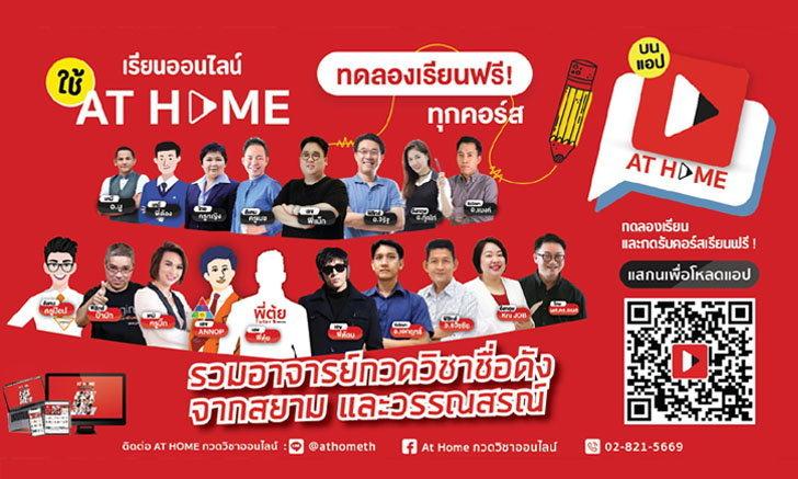 """ชวนเด็กไทยติวข้อสอบฟรีผ่านแอปฯ """"AT HOME""""  เรียนออนไลน์ฟรีทุกคอร์ส"""